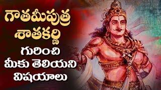 Unknown Facts About Gautamiputra Satakarni | Gautamiputra Satakarni Real Story