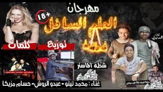 مهرجان الحلم السافل +18 غناء محمد تيتو و عبدو الروش و حسام مزيكا  توزيع شطه