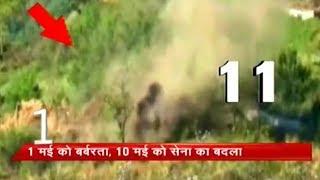 Watch: Indian army releases video of attack on Pak bunkers|भारतीय सेना ने तबाह किए पाकिस्तान बंकर