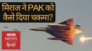 Pakistan: How did Indian Mirage 2000 manage to enter came back securely? (BBC Hindi)