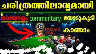 How to watch fifa world cup football live app with malayalam commentary