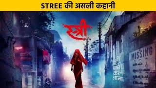 STREE की असली कहानी,अंदर की बात || Nale ba Story in Hindi - STREE MOVIE REAL STORY