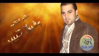 وفيق حبيب - عتابا 2012