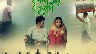 Bapjaner Bioscope-Best bangladeshi movie-বাপজানের বায়স্কোপ