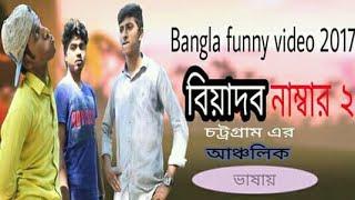 biyadop number 2 Bangla new CTG Funny Video 2017 বেয়াদব নাম্বার ২ চট্রগ্রাম এর আঞ্চলিক ভাষায়