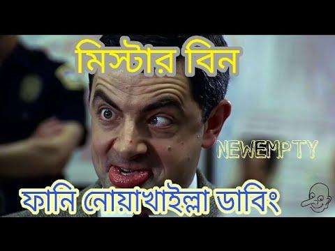 Funny Noakhailla Dubbing Mr.Bean First Class Flight