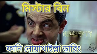 Funny Noakhailla Dubbing | Mr.Bean | First Class Flight
