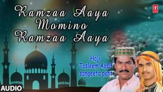 रमज़ान आया मोमिनो रमज़ान आया ►► (Audio) || HAJI TASLEEM AASIF || T-Series Islamic Music