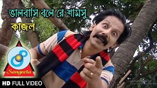 Kajol - Bhalobashi Bolere Shamsu | Album Lal Jilapi | Bangla Perody Song | Sangeeta