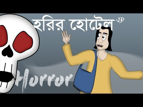 Xxx Mp4 Scary│ Story│ Bangla│ Horror│ Haunted│ Ghost│ Animation│ Bhuter Golpo│Harir Hotel │ Cartoon│JAS ☠☠☠ 3gp Sex