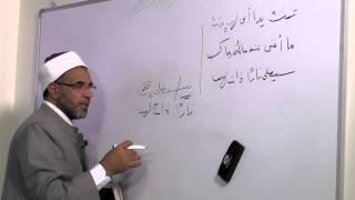 إعراب القرآن الكريم - الدرس الخامس (( سورة المسد ))