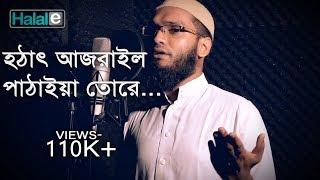 হঠাৎ আজরাইল- Bangla Islamic song। bangla gojol 2017 (cover by Masum)