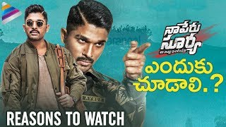 Naa Peru Surya Naa Illu India Movie | Reasons To Watch | Allu Arjun | Anu Emmanuel |Telugu FilmNagar