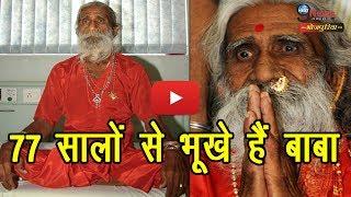 77 साल से भूखे हैं ये बाबा, महिला से बने थे साधु | MIRACLE! Woman-Turned-Baba Starving For 77 Years