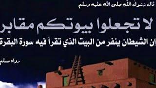 سورة البقرة للشيخ خالد الجليل جودة عالية ( مميزة جدا )
