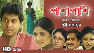 PASHA PASHI | Bangla Natok | Abdul Kader | Toni Dayes| Tanvin Sweety | SIS Media