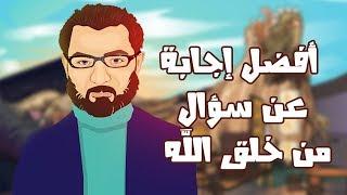 أفضل إجابة عن سؤال من خلق الله؟ - أرض الإسلام 3