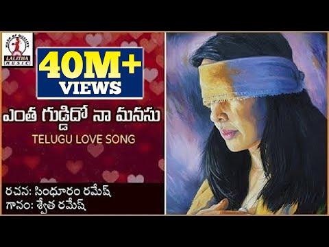 Xxx Mp4 Popular Telugu Love Songs Yenta Guddido Na Manasu Audio Love Song Lalitha Audios And Videos 3gp Sex