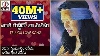 Popular Telugu Love Songs   Yenta Guddido Na Manasu Audio Love Song   Lalitha Audios And Videos