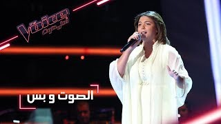#MBCTheVoice - مرحلة الصوت وبس - شيماء عبد العزيز تؤدي أغنية 'جيتك لبابك حبيبي'