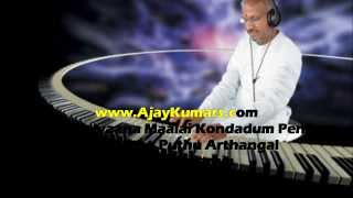 Kalyaana Maalai Karaoke HQ Tamil Karaoke with Lyrics - Sing Along Version (www.AjayKumars.com)