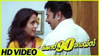 Mission 90 Days Malayalam Movie | Scenes | Mammootty Romantic Dialogue With Tulip Joshi | Mammootty
