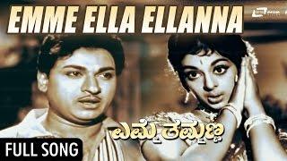 Emme Ella Ellanna | Emme Thammanna | Dr.RajkumarBharathi,B.Jayashree | Kannada Song