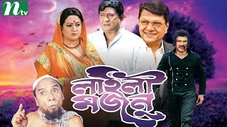 Popular Bangla Movie: Laili Mojnu | Razzak | Babita | Alamgir | Full Bangla Movie