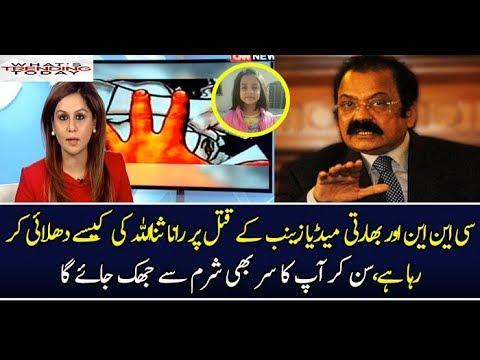Cnn Shows On Zainab's Case