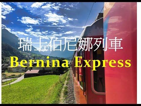瑞士行旅 世界傑出景觀鐵道 伯尼娜列車 Scenic Switzerland Bernina Express St Moritz to Tirano
