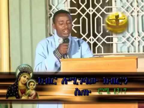 Protestant Vs Ethiopian Orthodox Tewahedo ክብር ለሚገባ ክብርን ስጡ