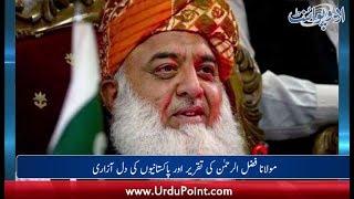Molana Fazal Ur Rehman controversial speech hurt sentiments of million of Pakistanis