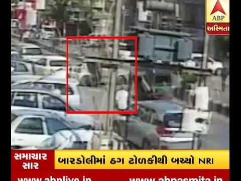 Bardoli NRI Robbery Case: Accident CCTV after try Robbery