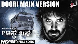 Last Bus | Doori Main Version| Kannada Video Song Avinash Narasimharaju ,| Deepa Gowda