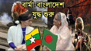 রোহিঙ্গা হত্যার আসল তথ্য ফাঁস ।সুচির দূরঅভিসন্ধি জানুন Bangladesh-mayanmar