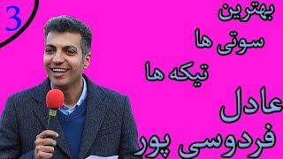خنده دارترین سوتی ها و تیکه های  عادل فردوسی پور قسمت 3
