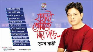 Sumon Bappi - Jokhoni Tomake Mone Pore | Bangla Song | Soundtek