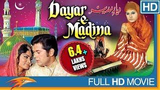Dayar E Madina Hindi Full Movie || Mumtaz Ali, Husn Banu, Imtiaz Khan, Nazima || Eagle Hindi Movies