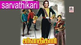 Sarvathikari Full Movie | MGR Rare Film  | சர்வாதிகாரி