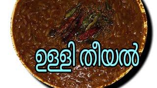 രുചിയൂറും ഉള്ളി തീയ്യൽ എളുപ്പത്തിലുണ്ടാക്കാം / ulli theeyal, small onion recipe in Malayalam Kerala