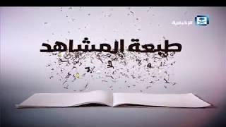 طبعة المشاهد - الحلقة كاملة 24-07-2017
