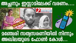 Join islam - Hadia invites father Ashokan to join Islam