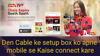 Den Cable Ke Setup Box Ko Apne  mobile Se Kaise Connect Kare