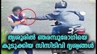 സ്ത്രീകളുടെ സ്വകാര്യഭാഗങ്ങളിൽ പിടിച്ച ഞരമ്പുരോഗിയെ സിസിടിവിയിൽ കുടുങ്ങി  Malayalam latest News !