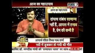 Prem Sambandh Me Safalta Hetu Kamdev Vashikaran Mantra