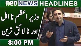 Pakistani News Headlines 22 April 2019 | 8:00 PM | Neo News
