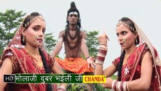 Bola Dubar Bhaili Ji || भोला दुबर भईली जी  || Bhojpuri Shiv Bhola Kawad Bhajan