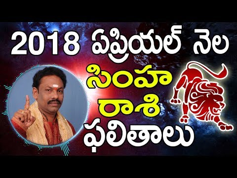Xxx Mp4 సింహ రాశి 2018 Simha Rasi 2018 April Rasi Phalalu 2018 Rasi Phalalu 2018 Astrology In Telugu 3gp Sex
