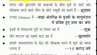 REET HTET EXAM  2017 SOCIAL SCIENCE  geography important point must watch   part 2