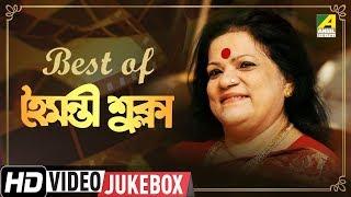 Best of Haimanti Sukla | Bengali Movie Songs Video Jukebox | হৈমন্তী শুক্লা